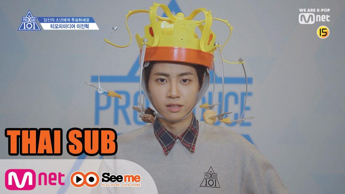 [THAI SUB] PRODUCE X 101 [X101คลิปพิเศษ] ขนมจ๋า...อย่าไปน้าา | 'อี จินฮยอก' LEE JIN HYUK (TOP Media)