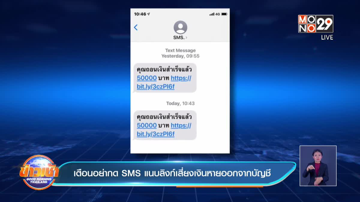 เตือนอย่ากด SMS แนบลิงก์เสี่ยงเงินหายออกจากบัญชี