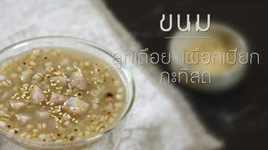 วิธีทำ ลูกเดือยเผือกเปียกกะทิสด ขนมไทยสมัยโบราณ