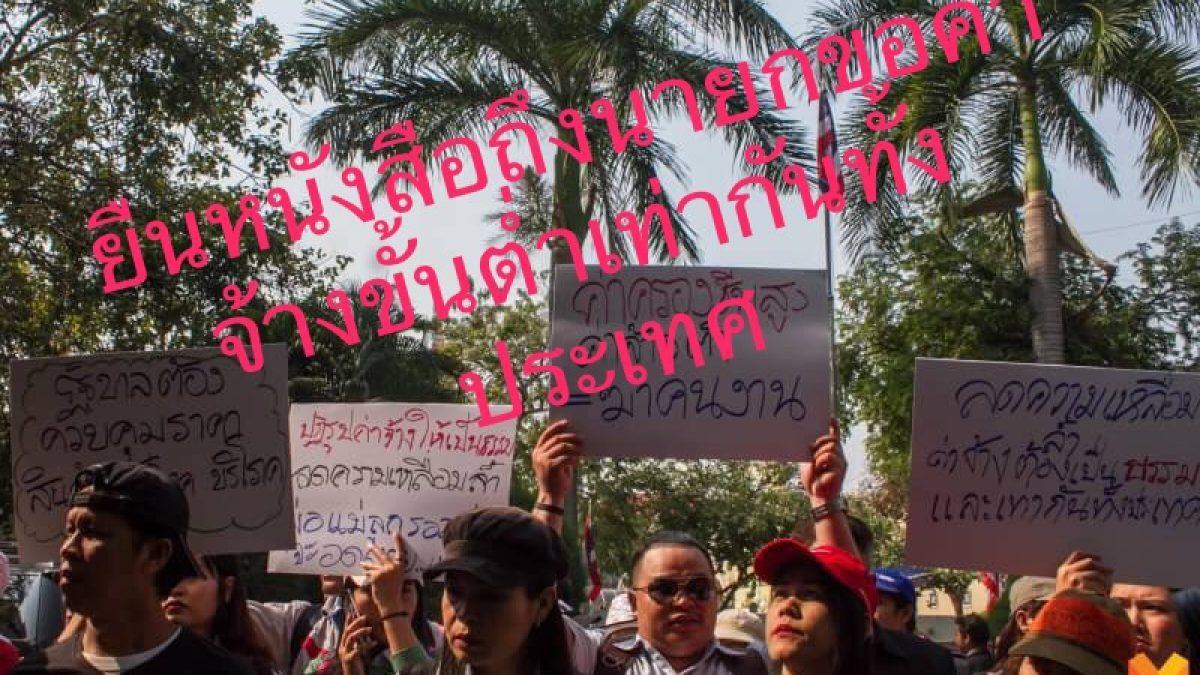 กลุ่มแรงงานไทย ยื่นหนังสือถึงนายกขอค่าจ้างขั้นต่ำเท่ากันทั้งประเทศ