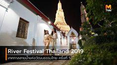 River Festival Thailand 2019 สายน้ำแห่งวัฒนธรรมไทย ครั้งที่ 5