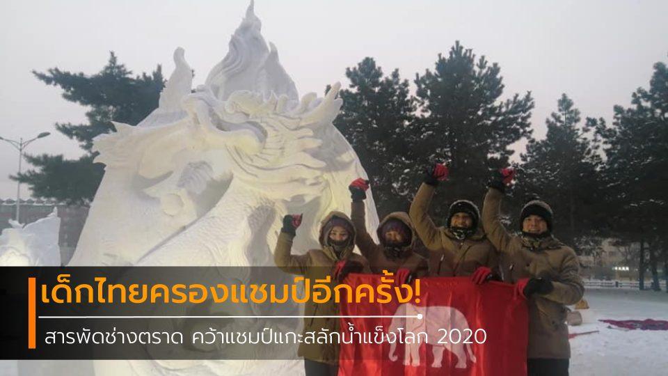 เด็กไทยครองแชมป์อีกครั้ง! สารพัดช่างตราด คว้าแชมป์แกะสลักน้ำแข็งโลก 2020