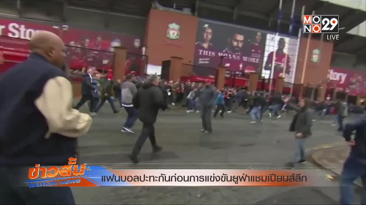 แฟนบอลปะทะกันก่อนการแข่งขันยูฟ่าแชมเปียนส์ลีก