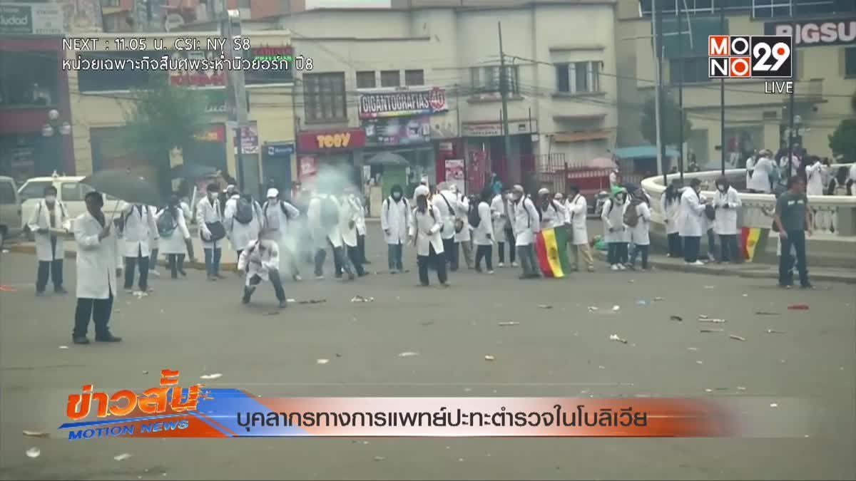 บุคลากรทางการแพทย์ปะทะตำรวจในโบลิเวีย