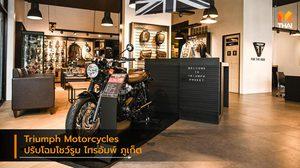 Triumph Motorcycles ผนึกกำลัง วัชร มารีน ปรับโฉมโชว์รูมและศูนย์บริการ ไทรอัมพ์ ภูเก็ต