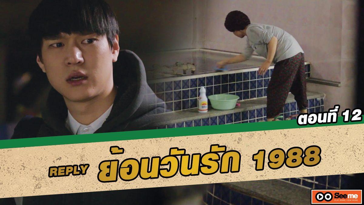 ย้อนวันรัก 1988 (Reply 1988) ตอนที่ 12 แม่ครับ.. [THAI SUB]