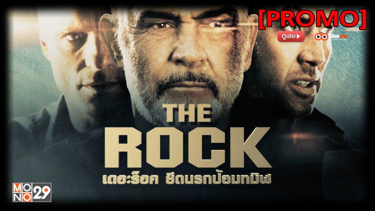 The Rock ยึดนรกป้อมทมิฬ [PROMO]