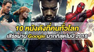 10 หนังดังที่คนทั่วโลกเสิร์ชหาผ่านกูเกิลมากที่สุดในปี 2018