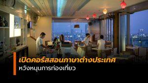ก.แรงงาน เปิดคอร์สสอนภาษาต่างประเทศ หวังหนุนการท่องเที่ยว