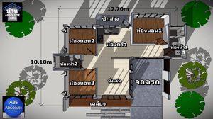 บ้านแนวโมเดิร์น 3 ห้องนอน 2 ห้องน้ำมีพื้นที่ใช้สอย 103 ตร.ม.