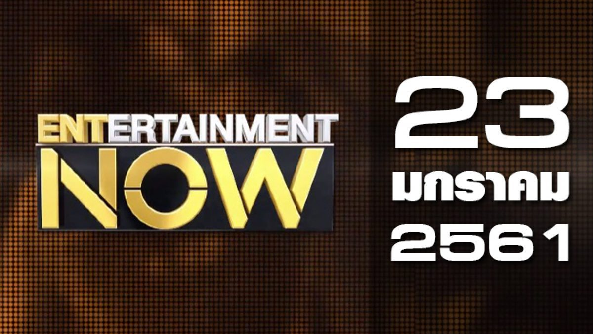 Entertainment Now Break 1 23-01-61
