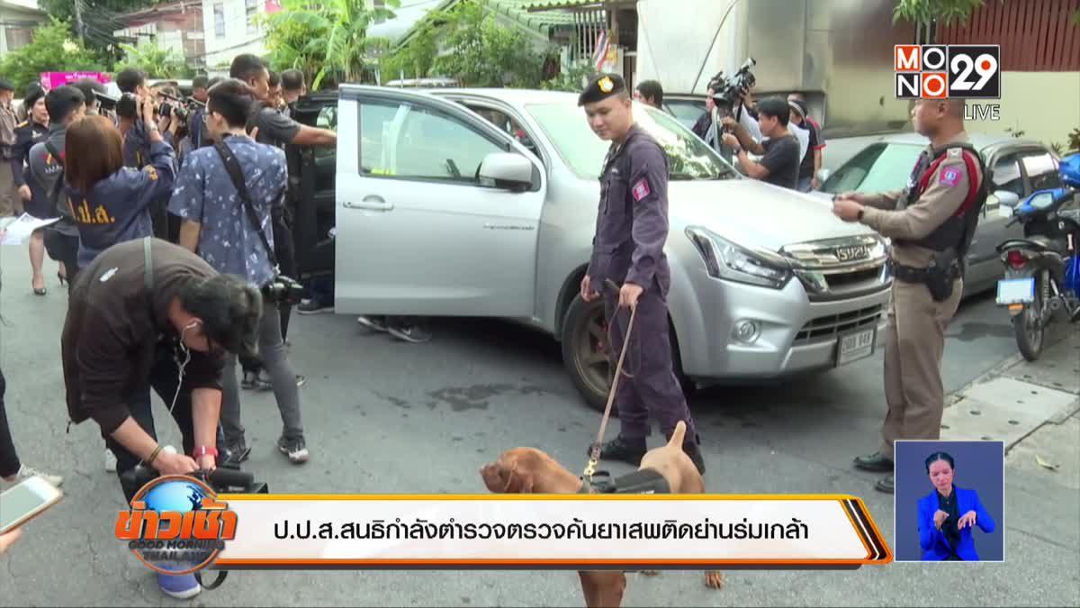 ป.ป.ส.สนธิกำลังตำรวจตรวจค้นยาเสพติดย่านร่มเกล้า
