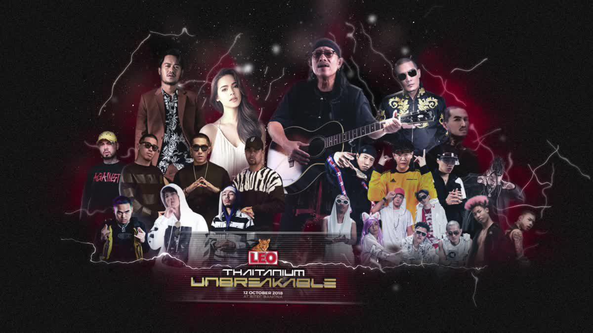 ดีเดย์ 12 ตุลาคม!! THAITANIUM UNBREAKABLE CONCERT