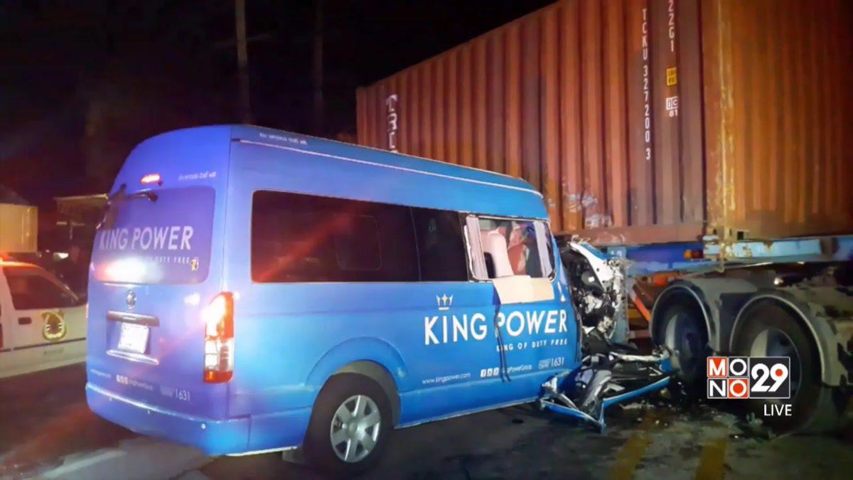 รถตู้รับส่งพนักงานชนรถบรรทุกพ่วงเสียชีวิต 1 คน