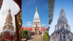 ไหว้ 8 พระธาตุประจำวันเกิด จ.นครพนม เสริมสิริมงคล วันปีใหม่ไทย