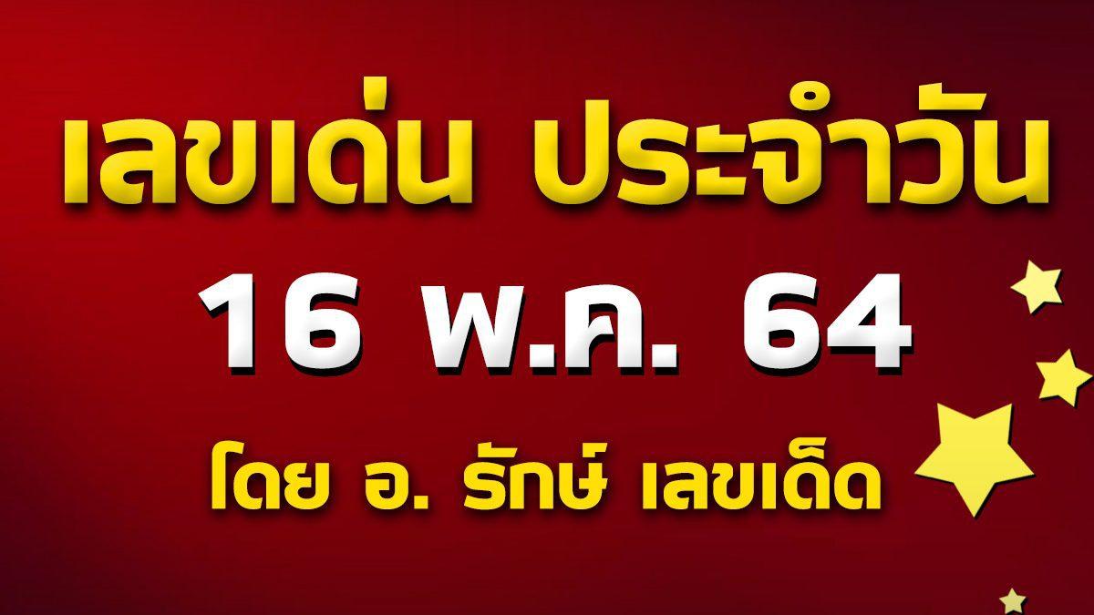 เลขเด่นประจำวันที่ 16 พ.ค. 64 กับ อ.รักษ์ เลขเด็ด