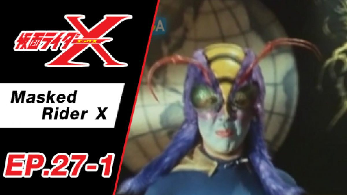 Masked Rider X ตอนที่ 27-1