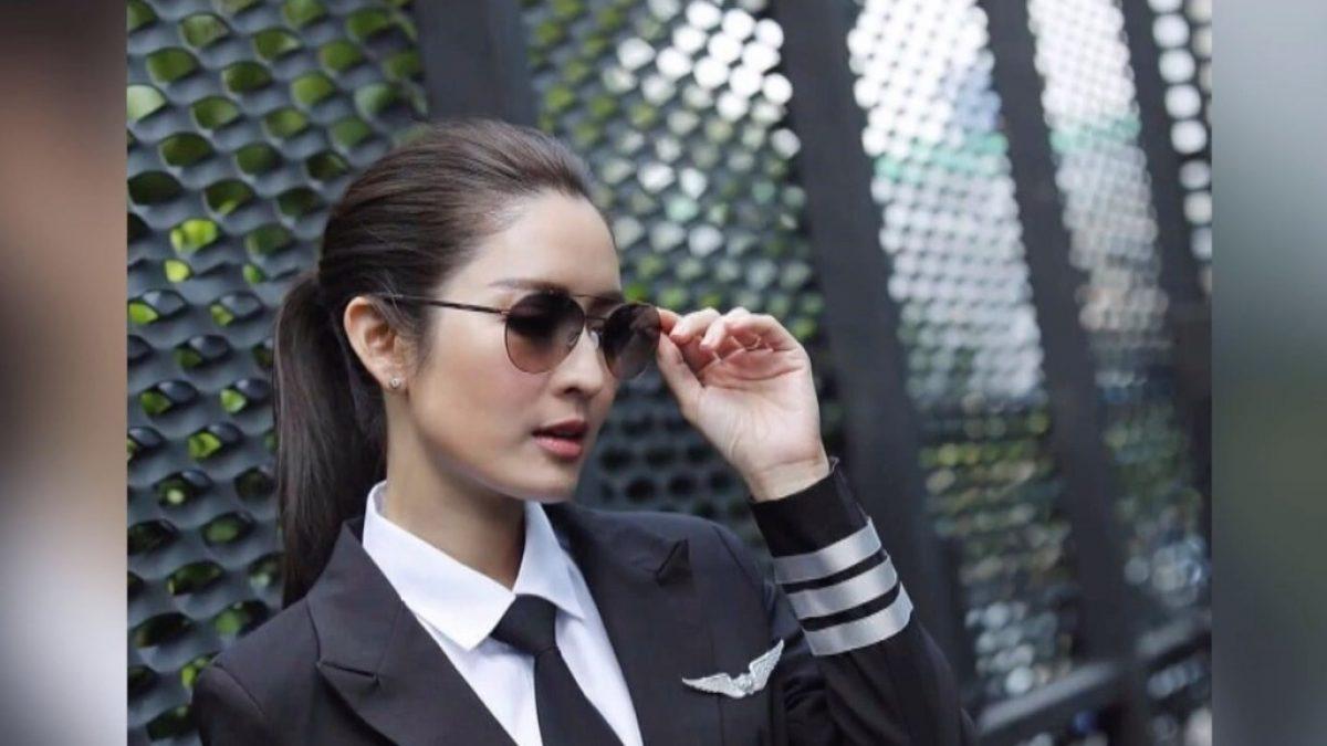 """""""แอฟ ทักษอร"""" แจงสลัดลุคหวาน ถ่ายแฟชั่นนักบินหญิง"""