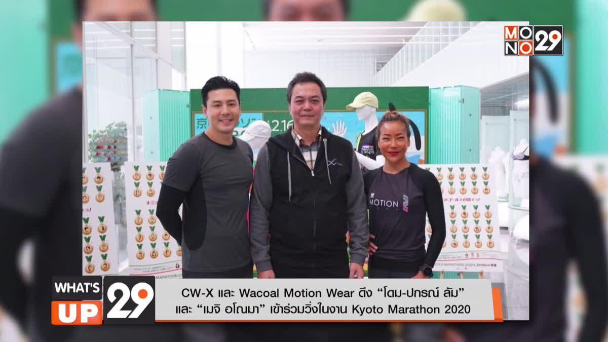 """CW-X และ Wacoal Motion Wear ดึง """"โดม-ปกรณ์ ลัม"""" และ """"เมจิ อโณมา"""" เข้าร่วมวิ่งในงาน Kyoto Marathon 2020"""