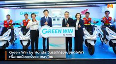 Green Win by Honda วินรถจักรยานยนต์ไฟฟ้าเพื่อคนเมืองครั้งแรกของไทย