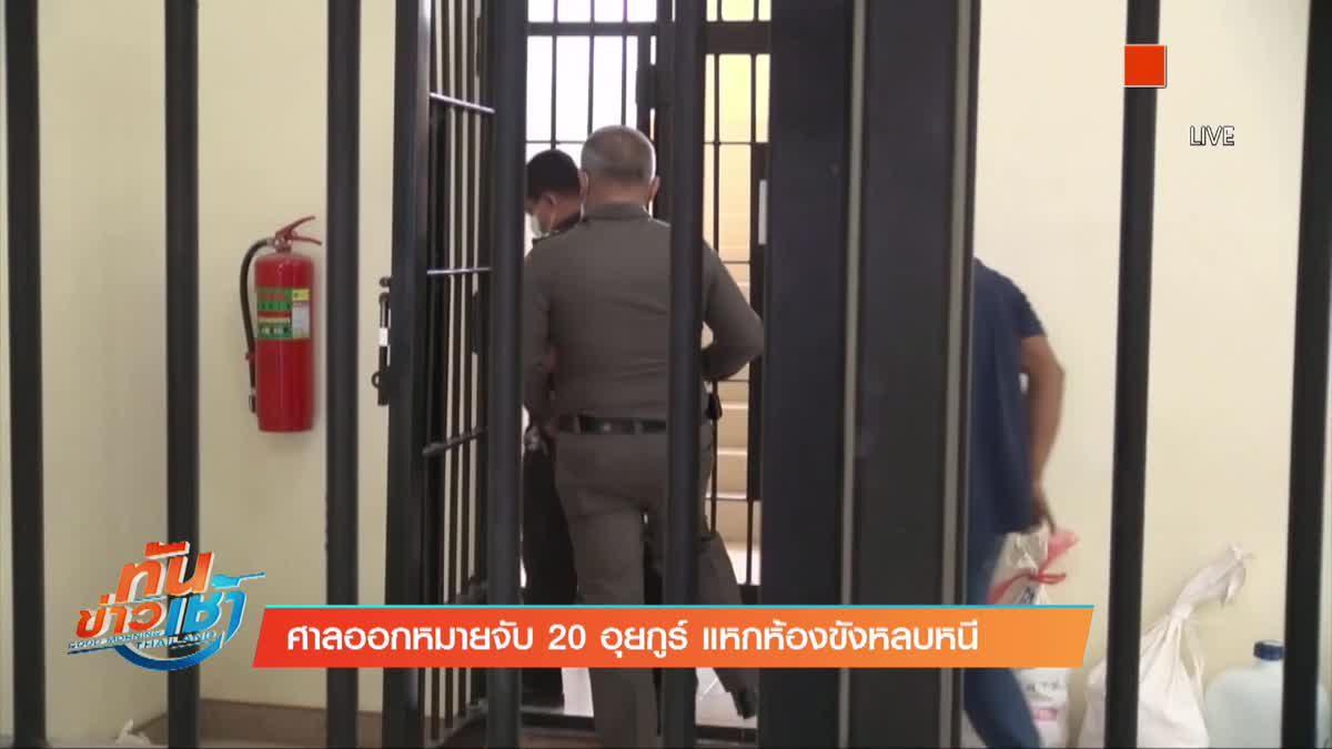 ศาลออกหมายจับ 20 อุยกูร์ แหกห้องขังหลบหนี