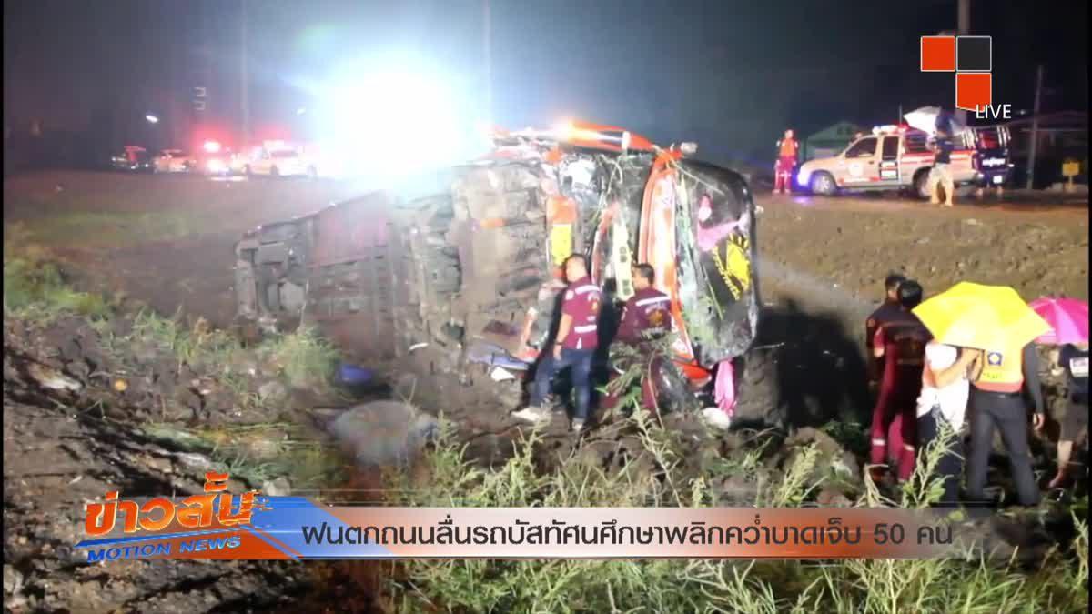 ฝนตกถนนลื่นรถบัสทัศนศึกษาพลิกคว่ำบาดเจ็บ 50 คน