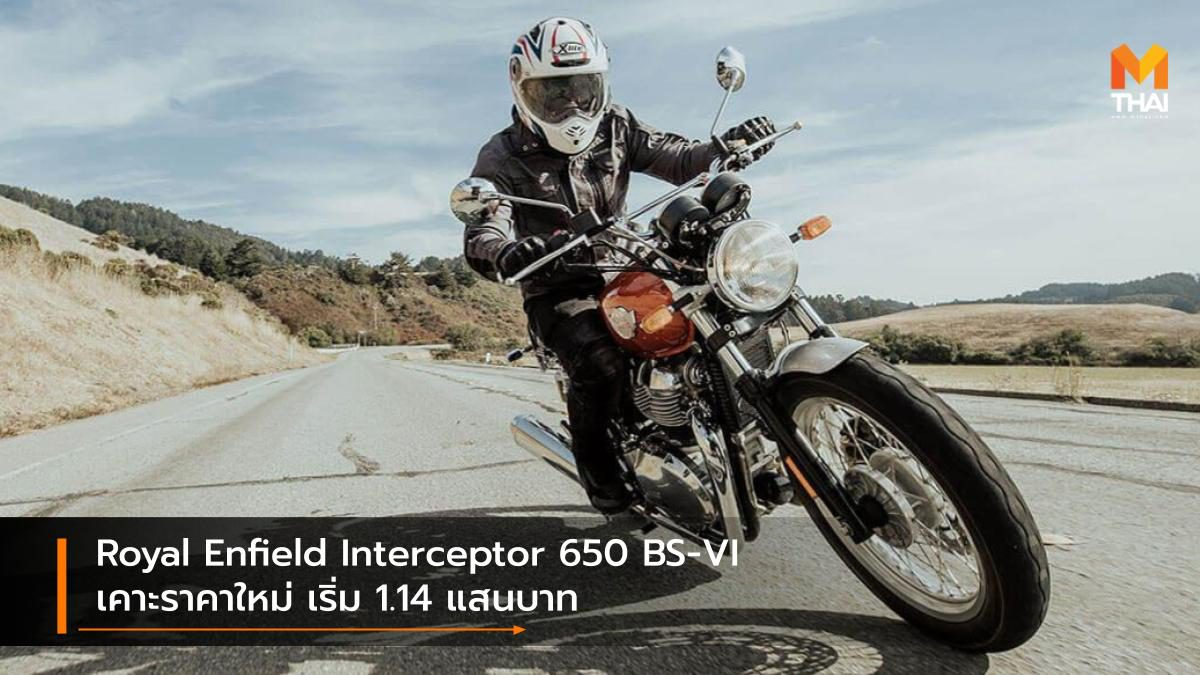 Royal Enfield Interceptor 650 BS-VI เคาะราคาใหม่ เริ่ม 1.14 แสนบาท