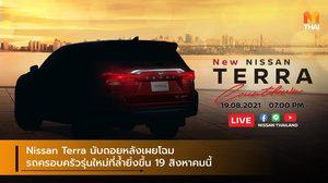 Nissan Terra นับถอยหลังเผยโฉมรถครอบครัวรุ่นใหม่ที่ล้ำยิ่งขึ้น 19 สิงหาคมนี้