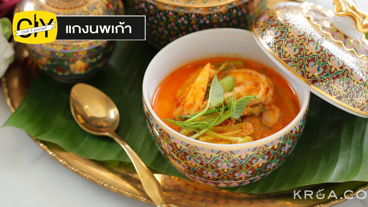 CIY - cook it yourself  แกงนพเก้า