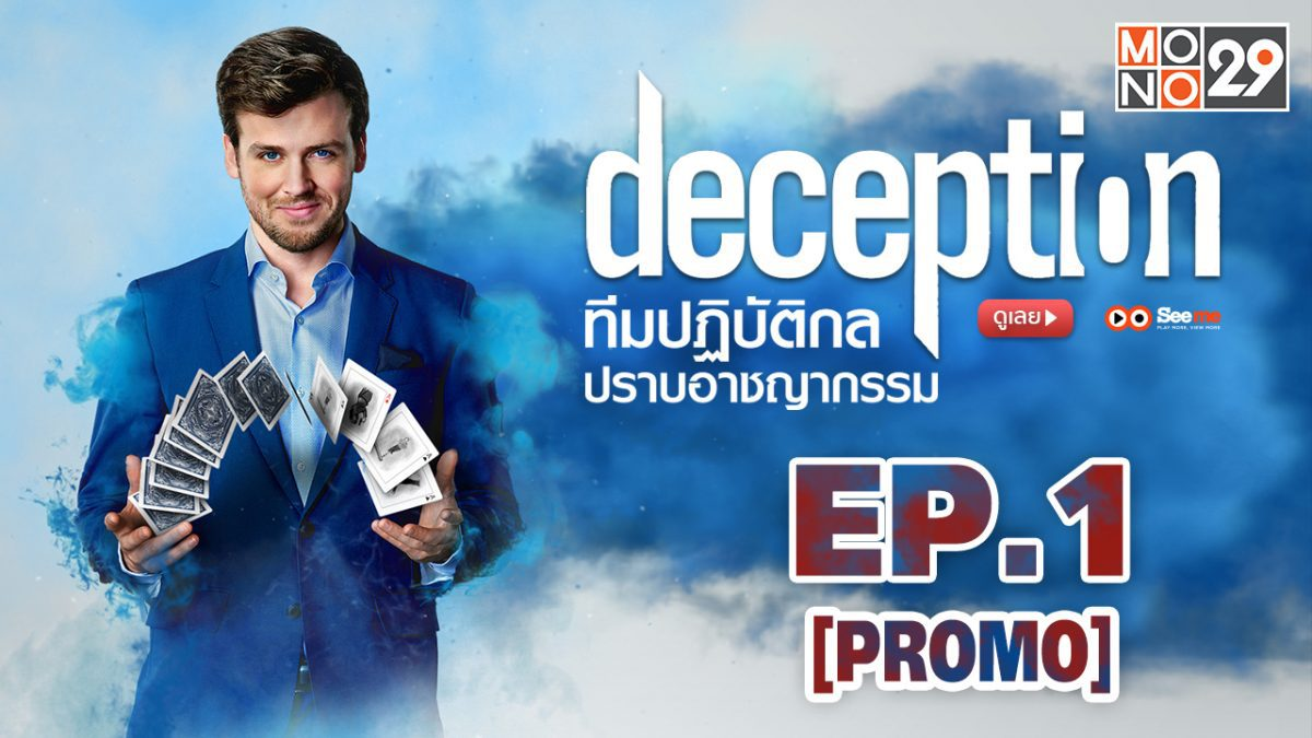Deception ทีมปฏิบัติกล ปราบอาชญากรรม EP.1 [PROMO]