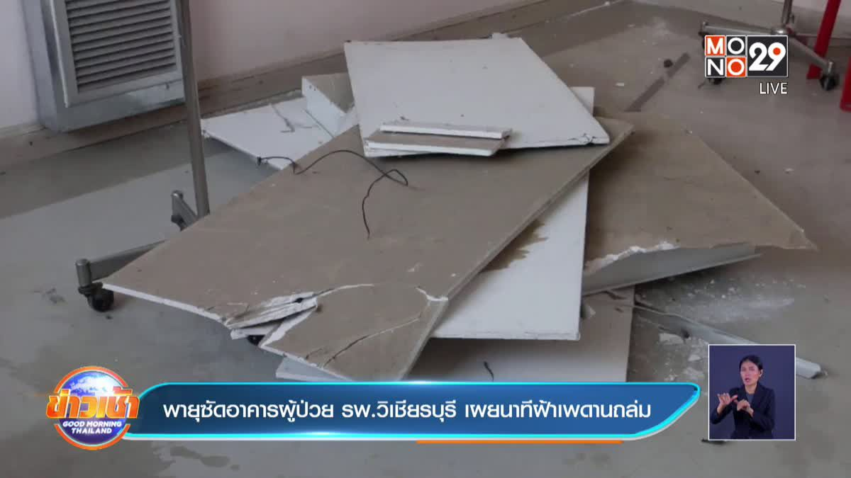 พายุซัดอาคารผู้ป่วย รพ.วิเชียรบุรี เผยนาทีฝ้าเพดานถล่ม