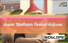 Jason Statham ที่แฟนอาจไม่คุ้นเคย