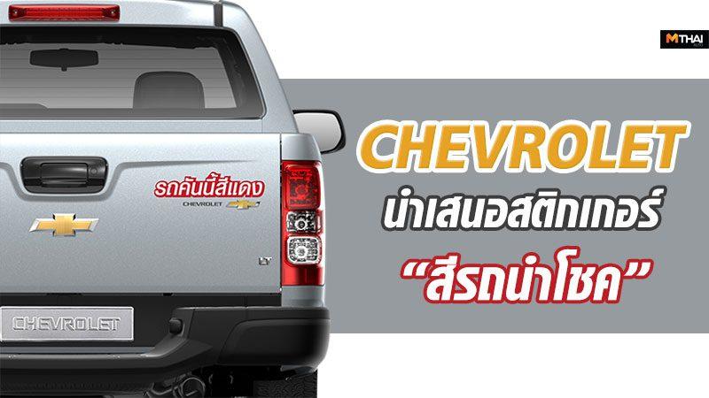 Chevrolet นำเสนอสติกเกอร์สีนำโชคสำหรับรถยนต์ของลูกค้า