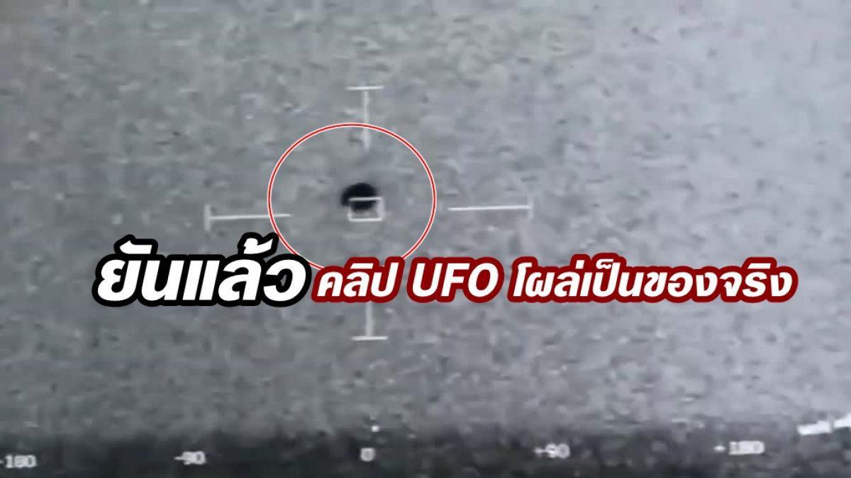 เพนตากอน ยืนยันคลิปจริง! นาที ยาน UFO บินใกล้เรือรบล่องหนของสหรัฐฯ ก่อนดำดิ่งใต้ทะเล