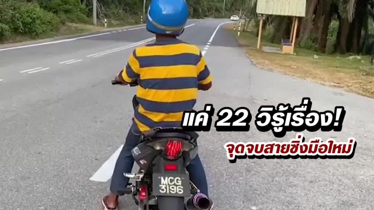 แค่ 22 วิรู้เรื่อง! จุดจบสายซิ่งมือใหม่ ถนนอยู่ทางนี้ลูกพี่