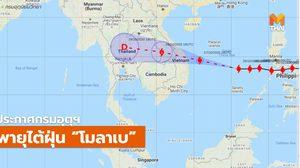 อุตุฯ ประกาศ พายุไต้ฝุ่นโมลาเบ ฉบับ 4 – 27 ต.ค. 17.00