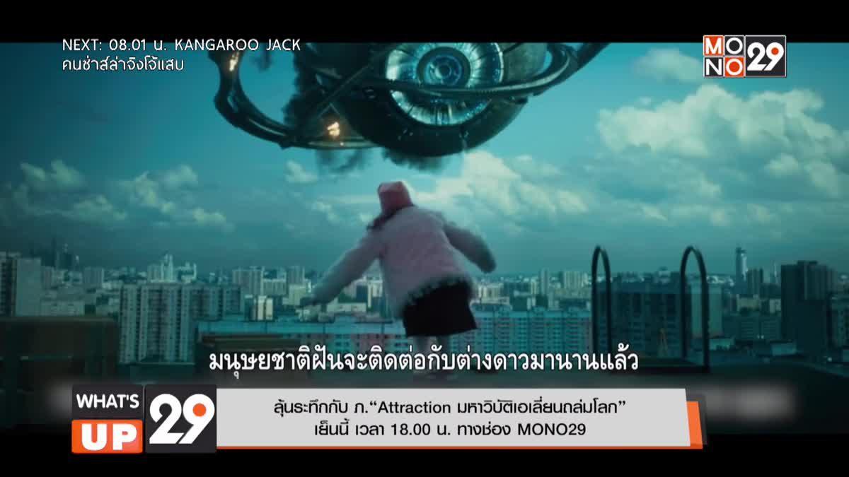 """ลุ้นระทึกกับ ภ.""""Attraction มหาวิบัติเอเลี่ยนถล่มโลก"""" เย็นนี้ เวลา 18.00 น. ทางช่อง MONO29"""