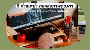 จ้องคอมฯ นาน เคืองตา ตาพร่ามัวปัญหาในกลุ่มอาการ Computer Vision Syndrome