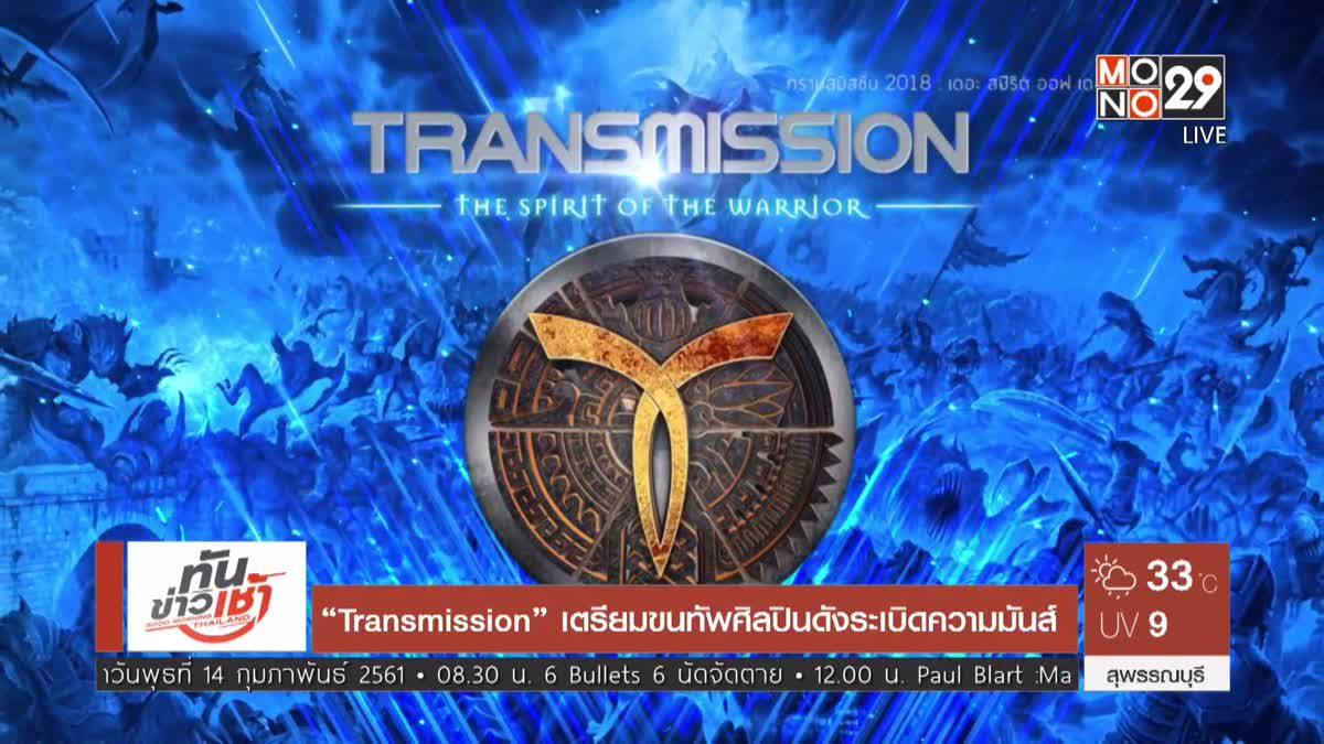 """Transmission"" เตรียมขนทัพศิลปินดังระเบิดความมันส์"