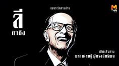 ซุปเปอร์แมนฮ่องกง : 'ลี กาชิง' เปิดเส้นทางมหาเศรษฐีผู้ทรงอิทธิพล กับจุดเริ่มต้นที่มาจากการอ่าน