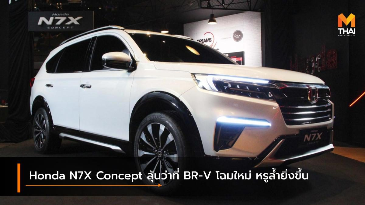 Honda N7X Concept ลุ้นว่าที่ BR-V โฉมใหม่ หรูล้ำยิ่งขึ้น