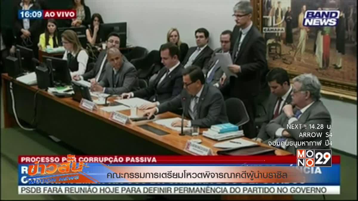 คณะกรรมการเตรียมโหวตพิจารณาคดีผู้นำบราซิล