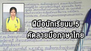 โซเชียลแห่ชื่นชม! นักเรียนม.5 คัดลายมือภาษาไทย สวยน่าอ่านมาก
