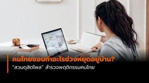 คนไทยชอบทำอะไรช่วงหยุดอยู่บ้าน? ผลสำรวจจาก สวนดุสิตโพล
