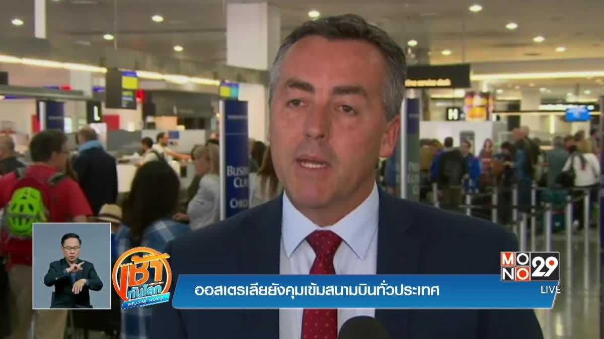 ออสเตรเลียยังคุมเข้มสนามบินทั่วประเทศ