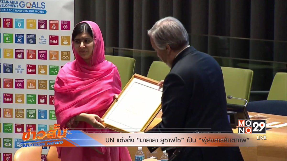 """UN แต่งตั้ง """"มาลาลา ยูซาฟไซ"""" เป็น """"ผู้ส่งสารสันติภาพ"""""""