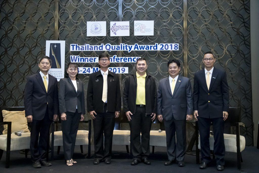"""องค์กรที่ได้รับรางวัลบริหารสู่ความเป็นเลิศ เผยเคล็ดลับสู่ความสำเร็จในงาน """"TQA 2018 Winner Conference"""""""