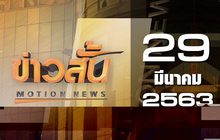 ข่าวสั้น Motion News Break 3 29-03-63
