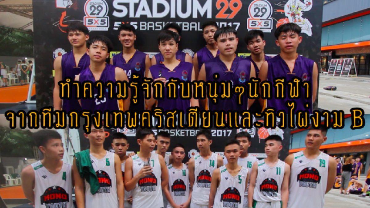 สัมภาษณ์ ทีมกรุงเทพคริสเตียนเเละทีมทิวไผ่งาม B Stadium29 5x5 Basketball