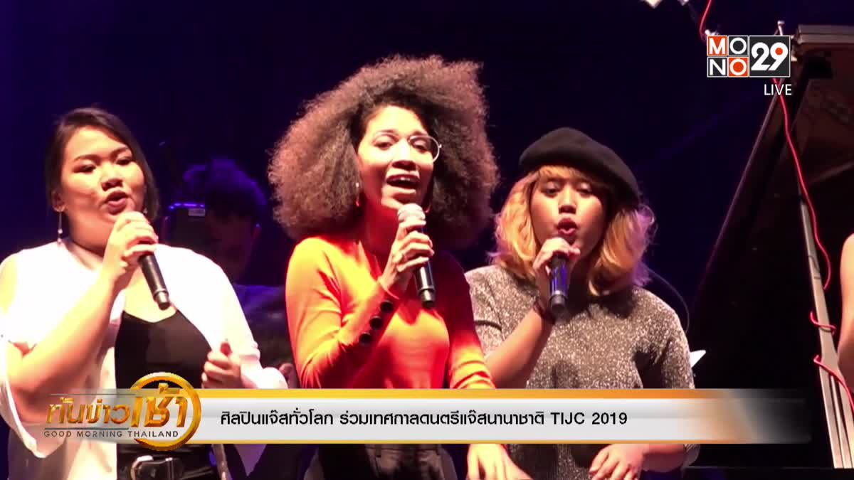 ศิลปินแจ๊สทั่วโลก ร่วมเทศกาลดนตรีแจ๊สนานาชาติ TIJC 2019